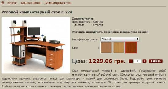 покупки в Интернет-магазине мебели