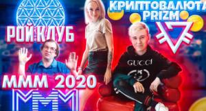 Рой Клуб Святослава Гусева
